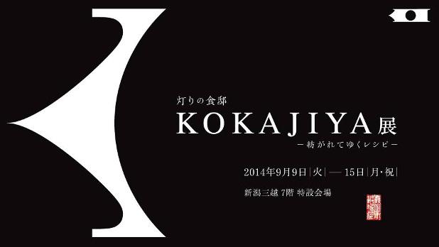 kokajiya展