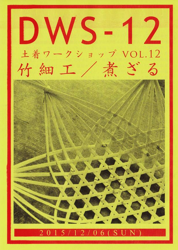 DWS12おもてhp1