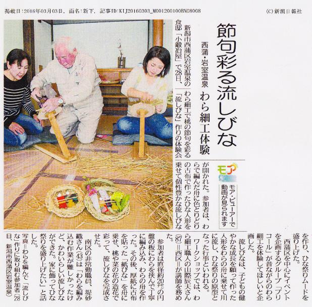 3/3新潟日報記事
