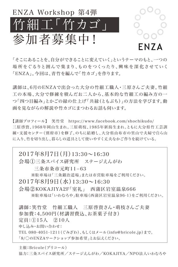 ENZAw004裏