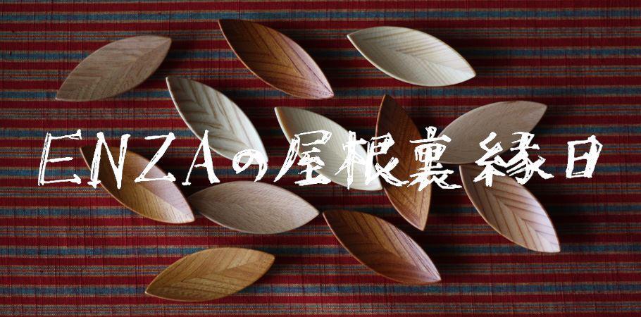 小鍛冶屋2F 室礼-シツライ-